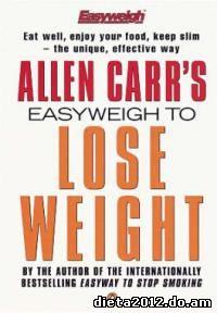 Аллен Карр - Легкий способ похудеть