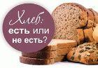 Черный хлеб для худеющего лучше, чем белый